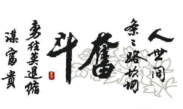 【奋斗】人世间路条条坎坷机绣十字绣